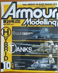 アーマーモデリング Armour Modeling Number29 2001年 OCTOBER ドイツ・マーダー対戦車自走砲とハイブリッドな戦車たち
