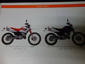 【¥800 即決】ヤマハ トレール DT230 ランツァ 4TP1型 純正 パーツカタログ 1997年 【当時もの】