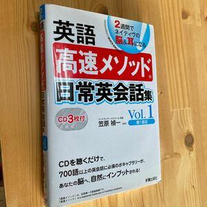 送料無料 英語高速メソッド日常英会話集Vol.1 CD3枚付き