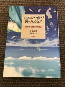 ★★カエルや魚が降ってくる!★★新刊本 気象と自然の博物誌 J・デニス 新潮社