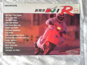 旧車 貴重 DJ-1R AF12 カタログ 当時物 昭和ロマン