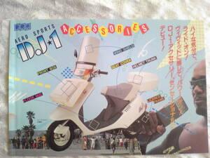 旧車 貴重 DJ-1 AF12 アクセサリーカタログ 当時物 昭和60年4月 昭和ロマン