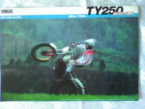 旧車 貴重  TY250スコティッシュ 53Y カタログ 1984年6月 当時物 昭和ロマン SCOTTISH