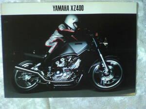 良品 旧車 貴重  XZ400 14X カタログ 1982年5月 当時物 昭和ロマン