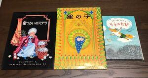 童話 3冊セット