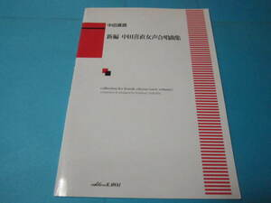 Choices for choirs Joyu Nakata New Edition Keiko Nakata Homora Chorus Conscription