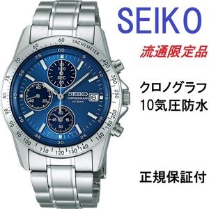 送料無料★特価 新品 SEIKO正規保証1年付★セイコー メンズ腕時計 クロノグラフ 10気圧防水 SBTQ071 日本製ムーブ搭載★プレゼントにも最適