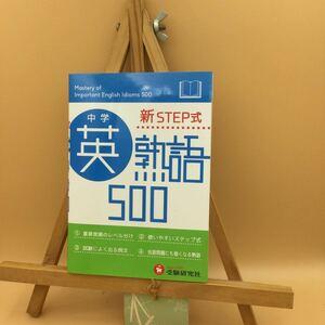 中学英熟語500 新STEP式 /増進堂・受験研究社/中学教育研究会 (文庫)