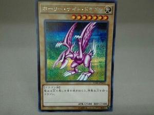 ホーリー・ナイト・ドラゴン 15AX-JPM10 シークレットレア