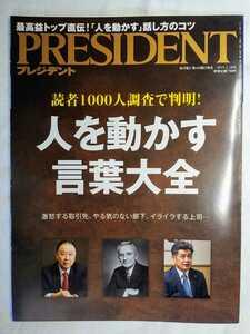 古本 雑誌 一読 PRESIDENT プレジデント 2019.2.18号 人を動かす言葉大全