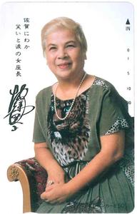 筑紫美主子テレカ 佐賀にわか 笑いと涙の女座長 未使用品 フリー390-903