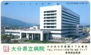 大分県立病院テレカ 未使用品 フリー390-10057