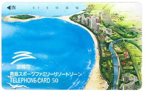 青島スポーツファミリーリゾートゾーンテレカ 宮崎市 未使用品 フリー390-01065