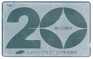 ジャパンプランニング株式会社テレカ 創立20周年 未使用品 フリー110-82248