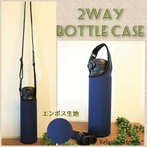★水筒カバー★~600ml ショルダー&手提げ 2way仕様 紺エンボス