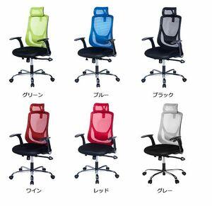 ◆限定特価品◆オリジナル設計 高級メッシュオフィスチェア OAチェア 事務椅子 (5色選択可)