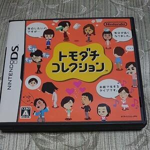 任天堂DS トモダチコレクション