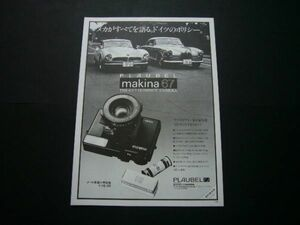 pra u bell makina67 advertisement price entering BMW 503/507 inspection : camera. doi poster catalog