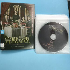 完璧な妻 スペシャル・エディション DVD 全14巻セット