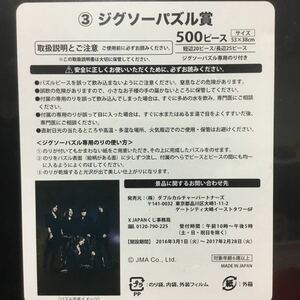 X JAPANジグソーパズル500ピース YOSHIKI
