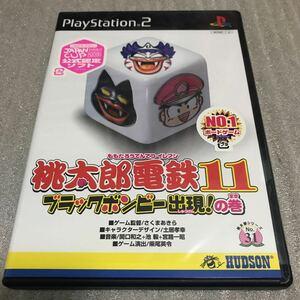 ★新品同様 桃太郎電鉄11 ブラックボンビー出現の巻 PS2 ハドソン