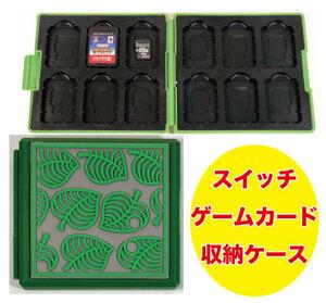 SWITCH スイッチ ゲーム カード ケース どうぶつの森風 グッズ