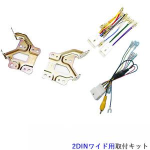 Daihatsu   Tanto  (LA650S/LA660S) R1/7 ...  [ 2DIN широкий  Navi  комплект для установки  ]  аудио / панель / монтаж  D55B