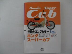 ホンダスーパーカブ・2001年・三樹書房