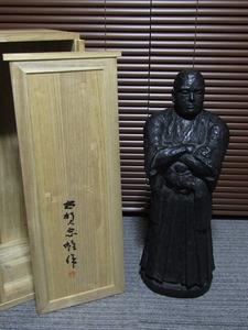 L23-508[TOM] 芸術院会員 古賀忠雄 ブロンズ 彫刻「現代を見詰める西郷隆盛」高さ56cm 重さ11.5kg 共箱 銅像