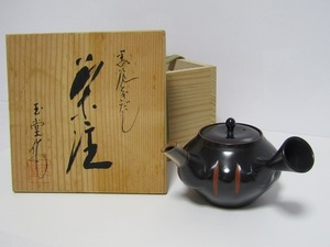 L25-529[SAN] 未使用 常滑焼 名工 梅原玉堂 作 黒泥 研出し 茶注 共箱 横手急須 煎茶道具
