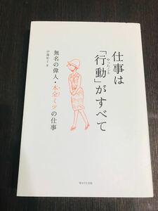 『仕事は「行動(やったこと)』がすべて 無名の偉人・木全ミツの仕事」伊藤彩子