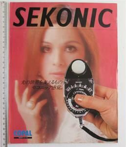 se KONI k light meter catalog 1978 year Showa era 53 year