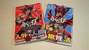 【初版帯付き】あくヨメ 1~2巻セット マツダユウスケ