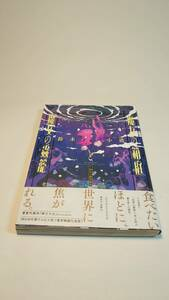 【初版帯付き】魔女の箱庭と魔女の蟲籠 鈴木小波短編集