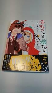 【初版帯付き】赤ずきんちゃんは狼さんを泣かせたい!