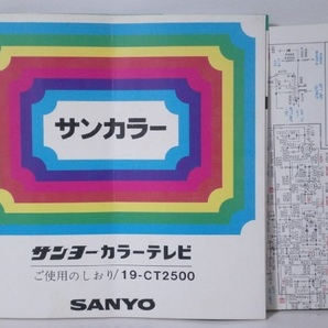 取扱説明書 & 回路図 サンヨーカラーテレビ Model 19-CT2500 SANYO 昭和レトロ家電 アンティーク パンフレット