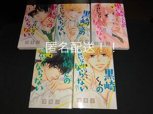 【漫画】黒崎くんの言いなりになんてならない  1巻〜5巻 セット マキノ コミック