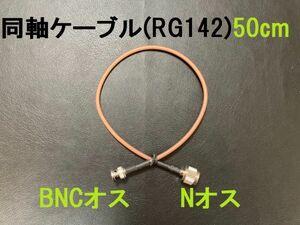 送料無料 50cm Nオス BNCオス 同軸ケーブル RG-142 50Ω アンテナ アマチュア無線 NP-BNCP Nコネクタ BNC N BNCコネクタ アンテナケーブル