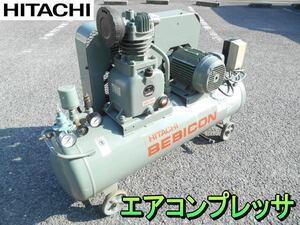 日立【激安】HITACHI 2馬力 ベビコン コンプレッサー BEBICON エア エアー レシプロ コンプレッサ 3相200V 60Hz◆1.5P-9.5VA6