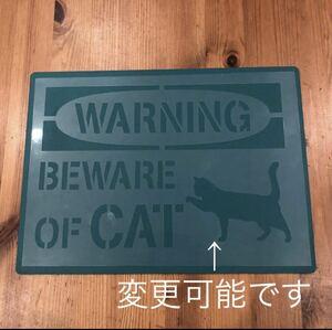 No.182 ステンシルシート 警告 猛猫注意 猫に注意 看板 アメリカ CAT シルエット変更可能 ステンシルプレート
