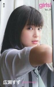 広瀬すず girls! テレホンカード/テレカ 女優 カード レア物 希少 非売品 新品未使用品