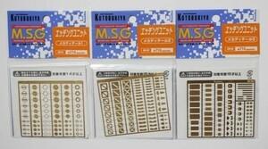 コトブキヤ モデリングサポートグッズ メカディテール エッチングユニット / エッチングパーツ M.S.G 5個セット レア、希少品 新品未開封品