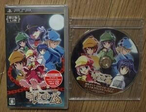 プレイステーション / PSP 探偵オペラ ミルキィホームズ 2 初回特典付き、サウンドトラックCDセット 新品未開封品