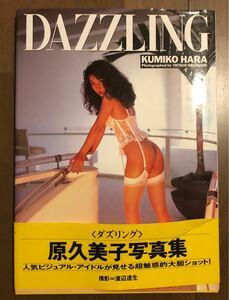 帯付き DAZZLING 原久美子写真集