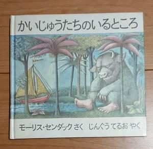 送料無料 本 かいじゅうたちのいるところ 絵本 BOOK 児童 恐竜 子供 キッズ