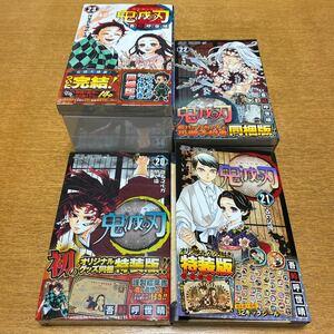 鬼滅の刃 20巻 21巻 22巻 23巻 特装版/同梱版 4巻セット