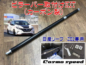 * Nissan leaf ZE1(40,62kW) * carbon made pillar bar installation set *1224