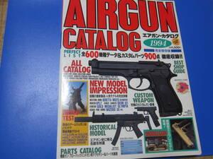 エアガン・カタログ 1994年  全600機種データ&カスタムパーツ900点徹底収録 最強のゲームウェポンはどれだ? エアガン史に残る名銃