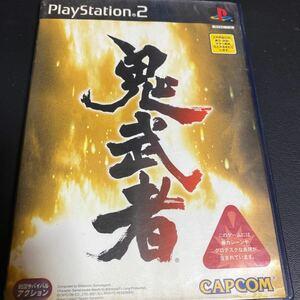 【PS2】 鬼武者