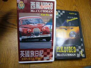 rare rare west manner video VHS set . only . Britain car . love Lotus Europe GINETTAjinetaG4Ren Hsu AUSTIN Britain . diary